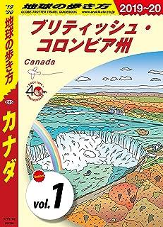 地球の歩き方 B16 カナダ 2019-2020 【分冊】 1 ブリティッシュ・コロンビア州 カナダ分冊版
