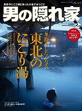 表紙: 男の隠れ家 2015年 2月号 [雑誌] | 三栄書房