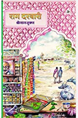 Rag Darbari (Hindi) Kindle Edition