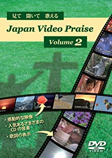 Japan Video Praise, Volume 2 [DVD]