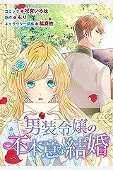 男装令嬢の不本意な結婚 連載版: 8 (ZERO-SUMコミックス) Kindle版