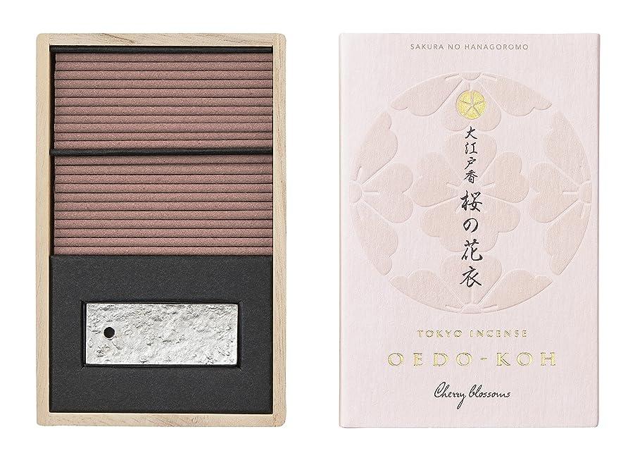 ミシン目デザイナー無限大日本香堂 大江戸香 桜の花衣(さくらのはなごろも) スティック60本入 香立付