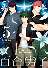 表紙: 百合男子: 5 (百合姫コミックス) | 倉田 嘘