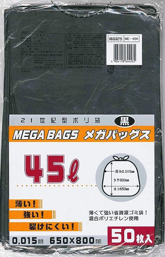 探偵民間人まともなME-45K メガバッグス黒ポリ袋45L50P
