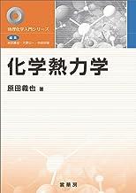 表紙: 化学熱力学 (物理化学入門シリーズ) | 原田 義也
