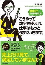 表紙: 数学女子 智香が教える こうやって数字を使えば、仕事はもっとうまくいきます。   深沢真太郎
