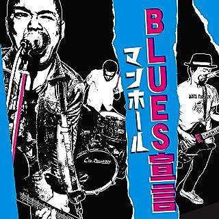 BLUES宣言