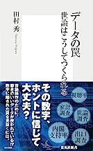 表紙: データの罠 世論はこうしてつくられる (集英社新書) | 田村秀