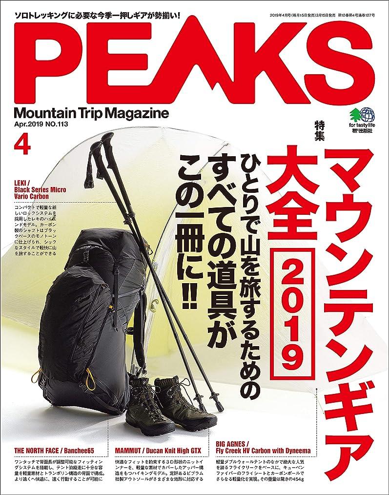 冒険武装解除補体PEAKS(ピークス)2019年4月号 No.113[雑誌]