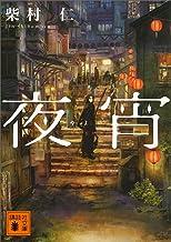 表紙: 夜宵 (講談社文庫) | 柴村仁