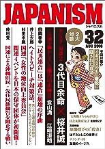 表紙: ジャパニズム 32 (青林堂ビジュアル) | 3代目余命