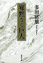 表紙: 寡黙なる巨人 (集英社文庫) | 多田富雄