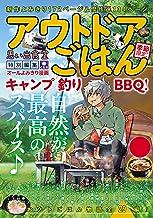 アウトドアごはん キャンプ 釣り BBQ! (ぐる漫)