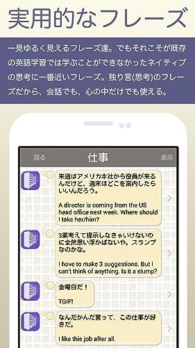 『英会話学習アプリ「ひとりごと英語」』の4枚目の画像