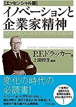 表紙: イノベーションと企業家精神【エッセンシャル版】 | 上田 惇生