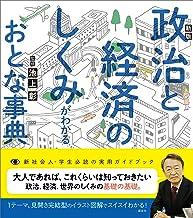 表紙: 新版 政治と経済のしくみがわかるおとな事典 | 池上彰