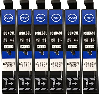 【純正品同様顔料系インク】エプソンIC69 互換インク ICBK69 増量 ブラック 6本セット DAIMARU