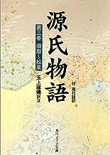 表紙: 源氏物語(3) 現代語訳付き (角川ソフィア文庫) | 玉上 琢弥