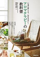 表紙: アロマテラピーの教科書 | 和田文緒