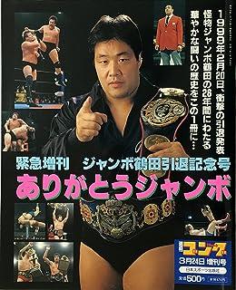 週刊ゴング 1999年3月24日緊急増刊号 ジャンボ鶴田引退記念号 ありがとうジャンボ...