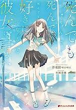 表紙: 死んでも死んでも死んでも死んでも好きになると彼女は言った (ダッシュエックス文庫DIGITAL) | 斧名田マニマニ