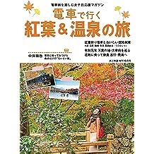 旅と鉄道 2019年増刊10月号 電車で行く紅葉&温泉の旅 [雑誌]