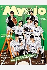 Myojo (ミョージョー) 2021年9月号 [雑誌] Kindle版