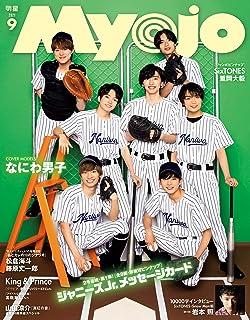 Myojo (ミョージョー) 2021年9月号 [雑誌]
