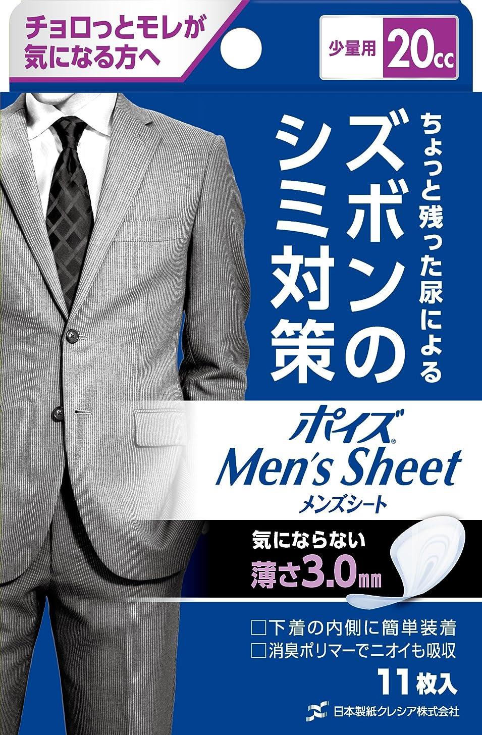 天吸い込む適切にポイズ メンズシート 少量タイプ20cc 12.5×19cm 11枚 【男性用 ズボンのシミ対策】