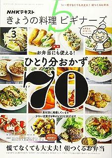 NHKきょうの料理ビギナーズ 2021年 03 月号 [雑誌]