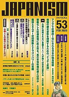 ジャパニズム53 (青林堂ビジュアル)