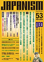 表紙: ジャパニズム53 (青林堂ビジュアル) | 和田政宗