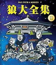 狼大全集II(Blu-ray)