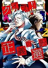 表紙: クイズ!正義の選択 5巻 (バンチコミックス) | 杉野アキユキ