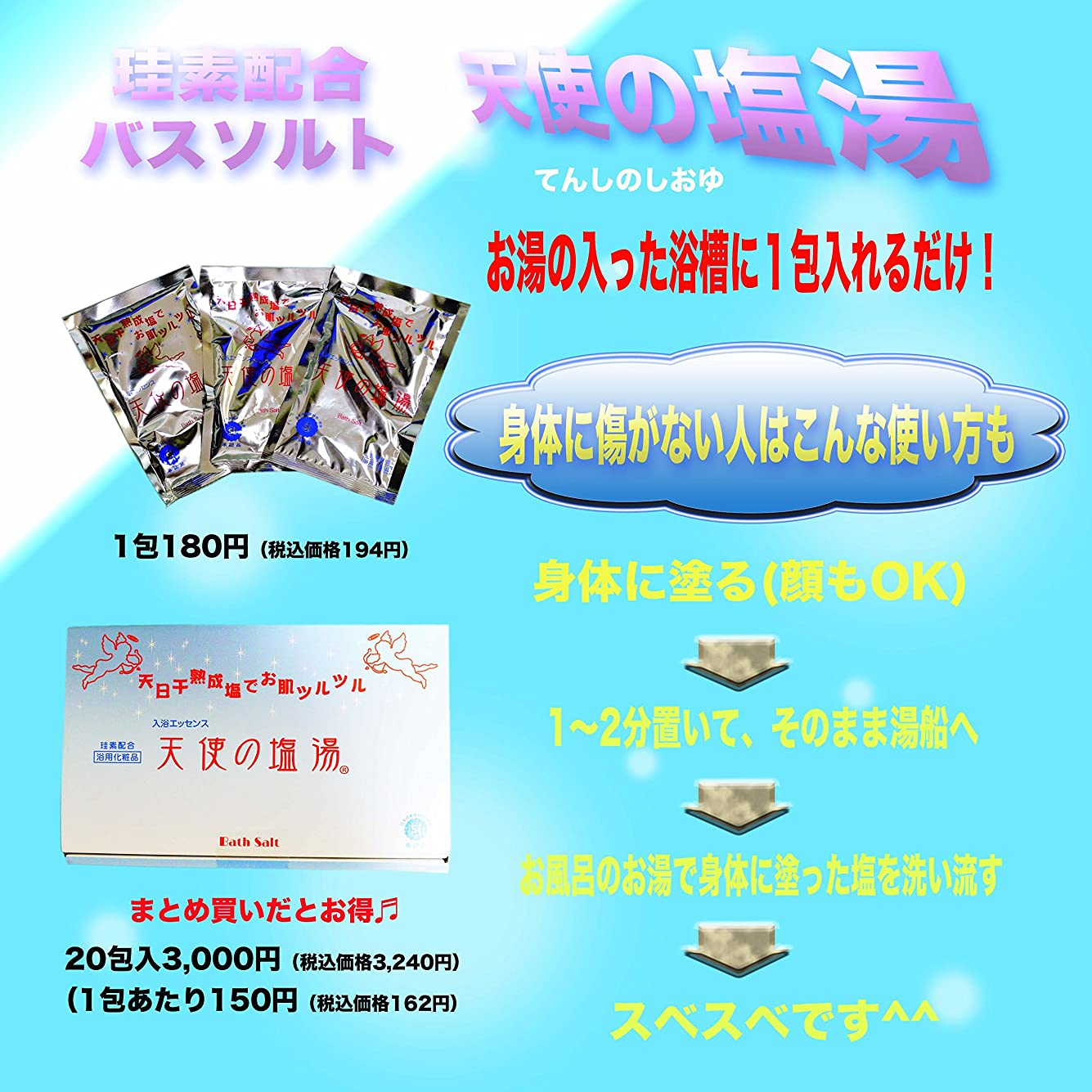 懸念位置する鉄道入浴エッセンス 天使の塩湯(70g×20袋入) 日本珪素医科学学会 承認品