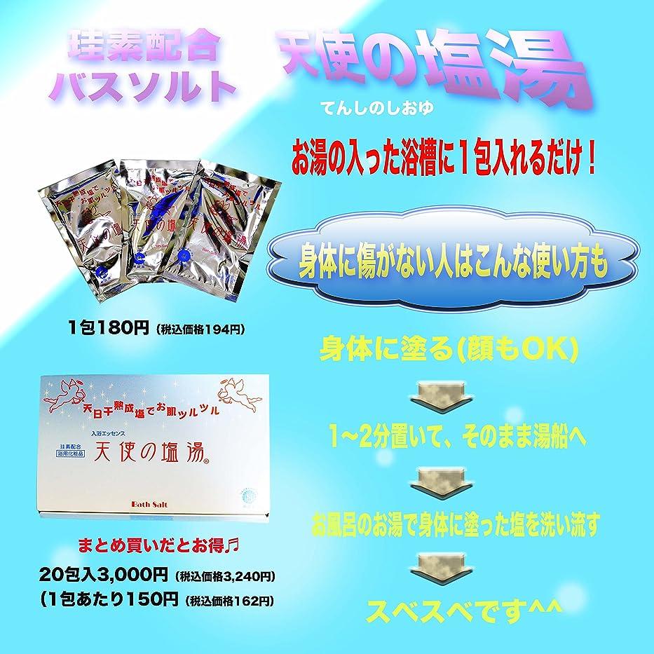 初心者指定する合併入浴エッセンス 天使の塩湯(70g×20袋入) 日本珪素医科学学会 承認品