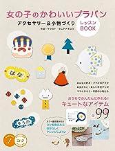 表紙: 女の子のかわいいプラバン アクセサリー&小物づくり レッスンBOOK コツがわかる本 | タニヤナギ ユウ
