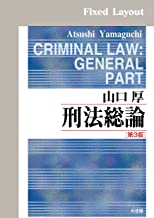 表紙: 刑法総論(第3版)   山口厚