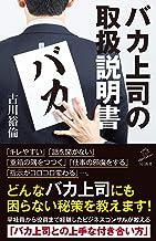 表紙: バカ上司の取扱説明書 (SB新書) | 古川 裕倫