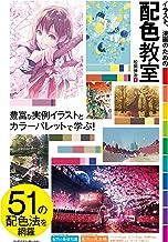 表紙: イラスト、漫画のための配色教室 | 松岡 伸治