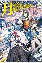 【SS付き】月が導く異世界道中16 (アルファポリス) Kindle版