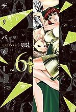 表紙: デリバリー 6巻 (芳文社コミックス)   usi