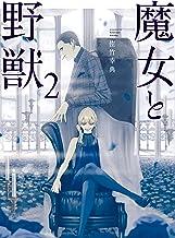 表紙: 魔女と野獣(2) (ヤングマガジンコミックス) | 佐竹幸典