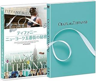 ティファニー ニューヨーク五番街の秘密(アスタースリーブ付) [DVD]