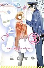 表紙: PとJK(3) (別冊フレンドコミックス)   三次マキ