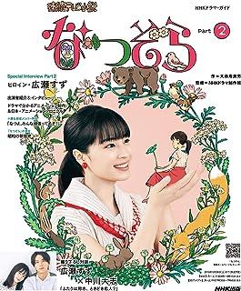 連続テレビ小説 なつぞら Part2 (NHKドラマ・ガイド)