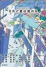 表紙: Genesis されど星は流れる 創元日本SFアンソロジー | 宮澤 伊織