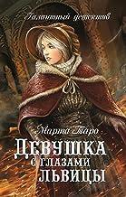 Девушка с глазами львицы (Галантный детектив) (Russian Edition)