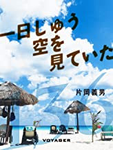 表紙: 一日じゅう空を見ていた | 片岡義男