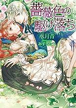 表紙: 薔薇色の駆け落ち (ソーニャ文庫) | 水月青